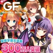 【Amebaゲームランキング(10/5)】『ガールフレンド(仮)』が記事掲載開始から20週連続首位! 『フレンダリアと魔法の指輪』も順位を伸ばす