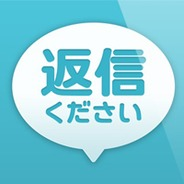 ベーシック、『返信ください』が累計100万DL突破!追加キャラクターのほか、今秋中にゲームエンジンの配布決定