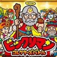 DeNA、Mobageの新作ソーシャルゲーム『ビックリマンコレクターズバトル』を配信開始!