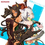 KONAMI、Mobageでサービス中の『戦コレ絆クロス』のテーマソング「超夢幻シンフォニア」が9月27日(金)より各音楽配信サイトでリリース