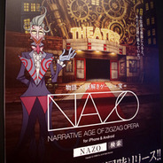 【TGS2013】豪華製作陣で贈るサイバードの新作『NAZO』は、物語と謎解きゲームが融合した意欲作…アニメスタジオ「STUDIO4℃」も参加