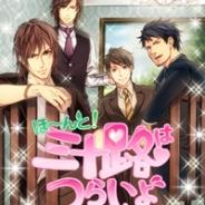NextNinja、「GREE」と「Mobage」で女性向け恋愛ゲームのシリーズ最新作『ほ~んと!三十路はつらいよ』をリリース