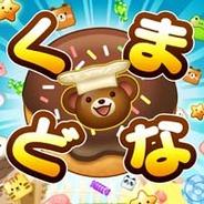 ゲームロフト、カカオトーク向けに新感覚ブロック崩しゲーム『くまどな for Kakao』を配信開始