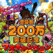 カヤック、クイズゲームアプリ『冒険クイズキングダム』で1周年記念&登録数200万突破キャンペーンを開始