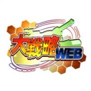 NHN PlayArt、人気PCブラウザゲーム『大戦略WEB』がスマートフォンアプリ化! 10月下旬にサービス提供予定