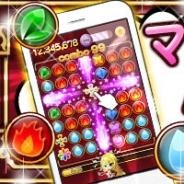 more games、3マッチパズルゲームアプリ『マジカる◆クラッシュ』のiOS版を配信開始 Android版は事前登録受付中