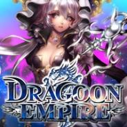 リイカ、iOS向けカードバトルRPG『ドラグーン エンパイア』のAndroid版が配信開始 記念キャンペーンも実施