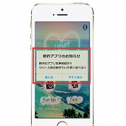 AID、日本初のスマートフォン広告「ポップアップテキスト」を提供開始…ゲームやツールなどジャンルを選ばず、全てのアプリ収益拡大を支援