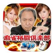 KONAMI、iOS端末向けアプリ『麻雀格闘倶楽部Sp』で「PASELIプレゼントキャンペーン」を期間限定で実施