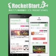 インタースペース、新作アプリ事前登録サービス「Rocket Start」でブラウザゲーム掲載枠を追加…キャンペーン申込限定社数も20社へ増加