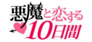 ボルテージ、女性向け恋愛ゲーム『悪魔と恋する10日間』の配信開始 シリーズ40作目