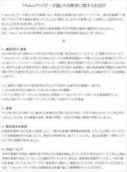 DeNA、「ヤバゲー」の緊急メンテについて公式発表