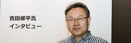 SIE WWSプレジデント吉田氏インタビュー…ソニーからSCEへの事業化まで