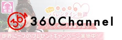 元NMB48山田菜々バレンタイン物語のVR動画など