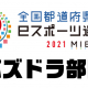 ガンホーの『パズドラ』、「全国都道府県対抗eスポーツ選手権 2021 MIE」にて「パズドラ部門」を開催! エントリー受付開始