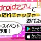 thankslab、オンラインクレーンゲーム『やったれ!キャッチャー』のiOS版アプリをリリース