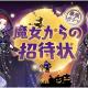 Future Interactive、『謀りの姫:Pocket』でハロウィン限定イベント「魔除けの夜」を開催! 記念のログインボーナスも実施