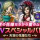 スクエニ、『DQタクト』で「ドラゴンクエストⅤ」イベント第3弾を開始 天空の花嫁たちに挑戦するスペシャルバトルが登場!