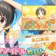 バンナム、『デレステ』でSSレア「矢口美羽」とSレア「西川保奈美」をプラチナオーディションガシャに追加! 8月14日まで提供割合UP!