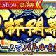 スクエニとアカツキ、『ロマサガRS』で高難度コンテンツ「R杯(ロビンカップ)」を明日4時より本開催!