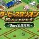 ドリコム、『ダービースタリオン マスターズ』が競馬エンターテイメントサイト「umabi.jp」とコラボ ブラウザゲームを10月17日に公開