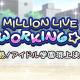 バンナム、『ミリシタ』でイベント「MILLION LIVE WORKING☆ ~白熱!アイドル学園頂上決戦~」を本日15時より開始!