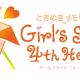 KONAMI、Switch『ときめきメモリアル Girl's Side 4th Heart』の発売日が10月28日に決定