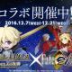 マーベラス、『剣と魔法のログレス いにしえの女神』で『Fate/EXTELLA』とのコラボを開始 「ネロ」が歌って踊るコラボCMも本日より放映!