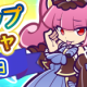 セガゲームス、『ぷよぷよ!!クエスト』で「属性ピックアップリトライガチャ」を開催 日替わりで属性別の「ぷよフェスキャラクター」が再登場!