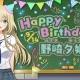 アカツキ、『八月のシンデレラナイン』で野崎夕姫(CV:南早紀)の誕生日を記念して「ナインスター」×1をログインボーナスとしてプレゼント
