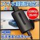 上海問屋、スマホ録画に対応したHDMIビデオキャプチャーの販売開始…ゲーム機やビデオカメラなどの映像をPC不要で直接スマホで録画可能