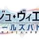 セガゲームス、『アンジュ・ヴィエルジュ』がバトルイベント「ARC~αdriver revolution conflict ~」のトライアル版を開催