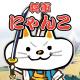 ムームー、アクションRPG『にゃんこ将軍あばれ旅』をiPadに正式対応