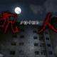 【アプリレビュー】ハッピゲーマーの新作『呪人』は暑気払いに最適な心霊体験ホラーゲーム