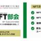日本暗号資産ビジネス協会、NFTビジネスのガイドライン作成 CESAやJOGAとの意見交換も実施