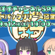 Cygames、「しゃどばすチャンネル SP 第16回 新カードパックリリース記念生放送」を9月12日19時より配信決定!