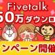 日本エンタープライズ、無料チャットアプリ『Fivetalk』が150万DLを突破 「友だちつくろう!プレゼントキャンペーン」を開催中
