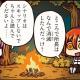 TYPE-MOON / FGO PROJECT、WEBマンガ『マンガで分かる!Fate/Grand Order』第14話「概念礼装を装備しよう!」を更新