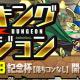 ガンホー、『パズル&ドラゴンズ』でランキングダンジョン(山本Pランク888記念杯【落ちコンなし】)を1月15日より開催
