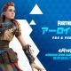 Epic Games、『フォートナイト』でHorizon Zero Dawnのアーロイ登場! プレステ限定イベントも開催