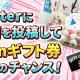 サイバーステップ、『トレバ』でAmazonギフト券500円分当たるCPを開催!! プレイチケットも貰える