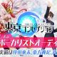 ユナイテッド、同社初のスマホ向けオリジナルゲーム『東京コンセプション』で鈴木大輔氏プロデュースの主題歌ボーカリストオーディションを開催!