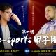 学生 e-sports推進サークル、「第1回 e-sports 甲子園-League of Legends-」の出場校を決定