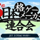 「第2回 日本格ゲーメーカー連合会」が2月21日に生配信!  アーク、アリカ、SNK、カプコン、バンナムの5社が格ゲー開発秘話を披露