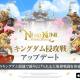 ネットマーブル、『二ノ国:Cross Worlds』で新コンテンツ「キングダム侵攻戦」や新イベント「ゴールド船長の宝物を探せ!」を追加