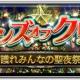 アイディス、『ラストクラウディア』で新ユニット「聖想のティリア」を実装! クリスマスにちなんだ新イベントも開催