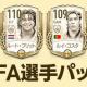 ネクソン、『EA SPORTS FIFA MOBILE』でFIFA選手パック/基本選手パック更新! ルイ・コスタ、シェフチェンコらがラインナップ
