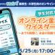 Finatext、金融教育アプリ「かぶポン!」運営局による学生向け経済&金融イベントを5月25日にオンラインで開催