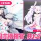 Yostar、『アズールレーン』公式WEBラジオ番組「アズレン ナビゲーション!」のマンスリーゲストが上坂すみれさんに決定