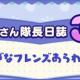 セガゲームス、『けものフレンズ3』で2月7日より「アライさん隊長日誌」の新章を公開 「太陽のしずくドロップイベント」「限定ミッション」も同時開催